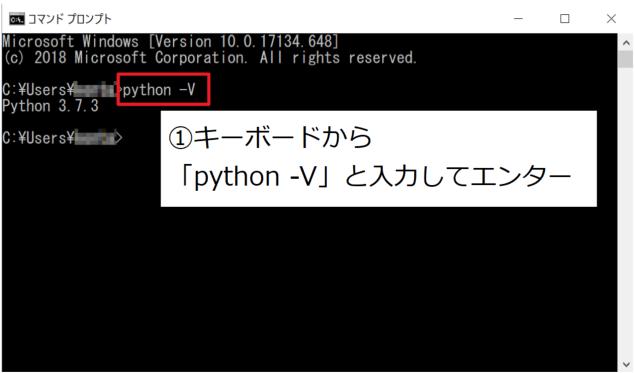 コマンドプロンプトに「python -V」と入力してエンター。
