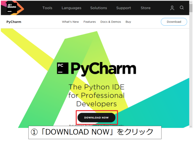 DOWNLOAD NOWをクリックします。