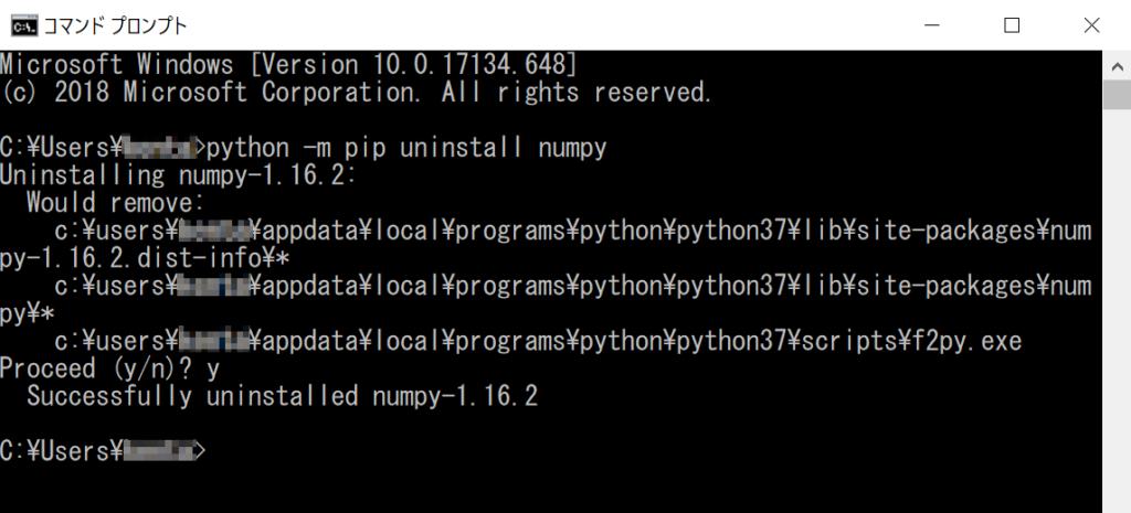 python -m pip uninstall実行画面