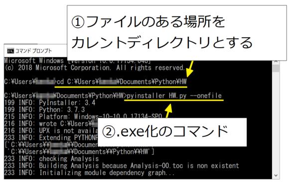 実行ファイル作成コマンドの例。