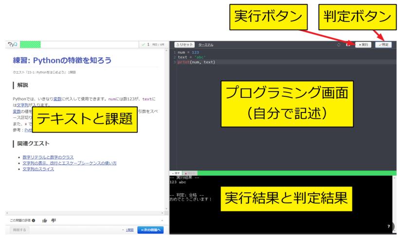 PyQ-クエスト画面