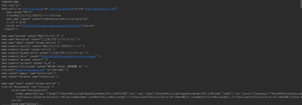 webスクレイピング実行結果