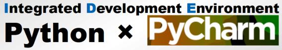 IDEのイメージ