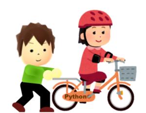 自転車の補助のイメージ図