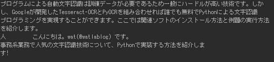 実行結果(Web-画像活字)