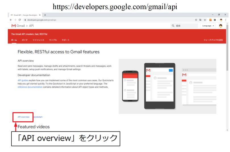 Gmail API-01