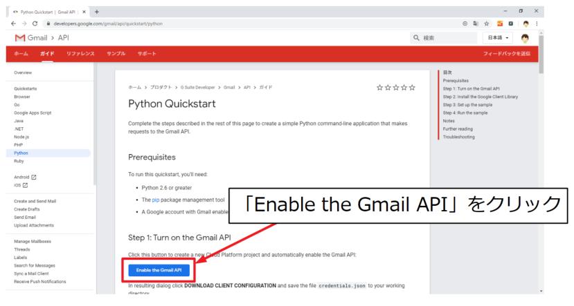 Gmail API-03