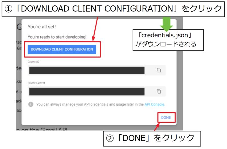 Gmail API-06