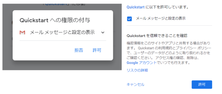 Gmail API-08