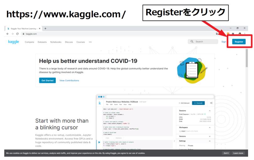 Kaggleアカウント作成1