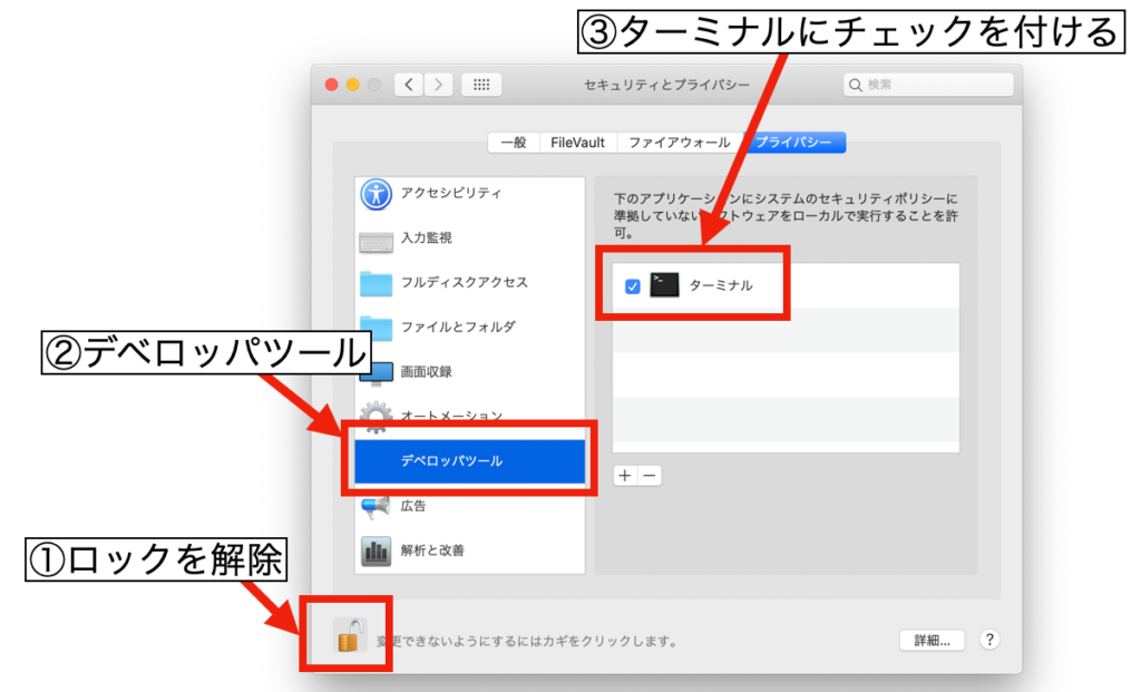 macOSにおけるカメラアクセスのためのセキュリティの設定