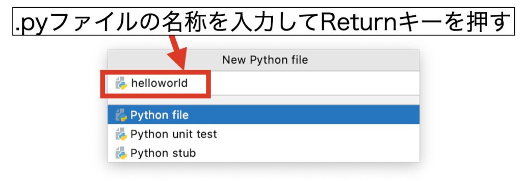 PyCharm新規Pythonファイルの作成方法2