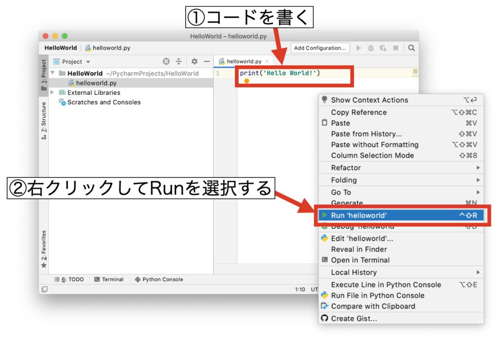 PyCharmにおけるプログラミング方法