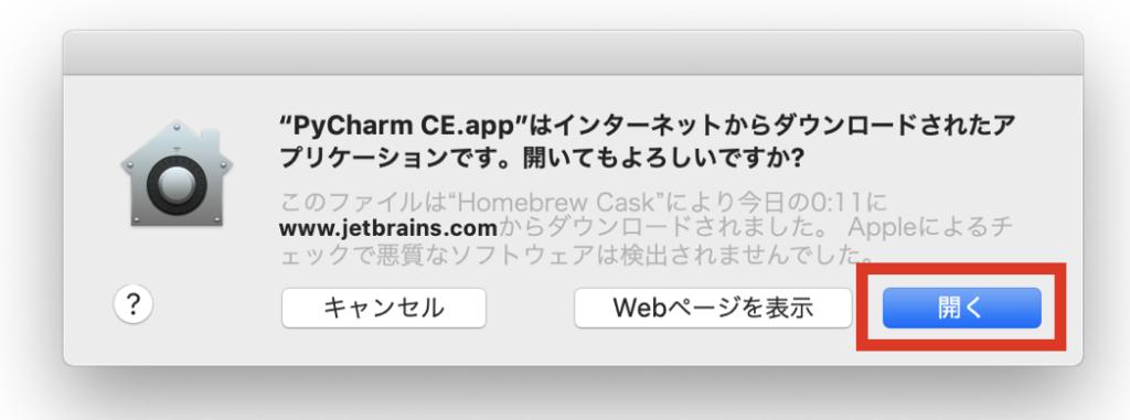 PyCharmの起動確認