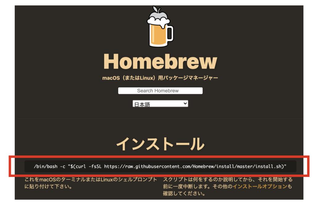 Homebrewのインストール