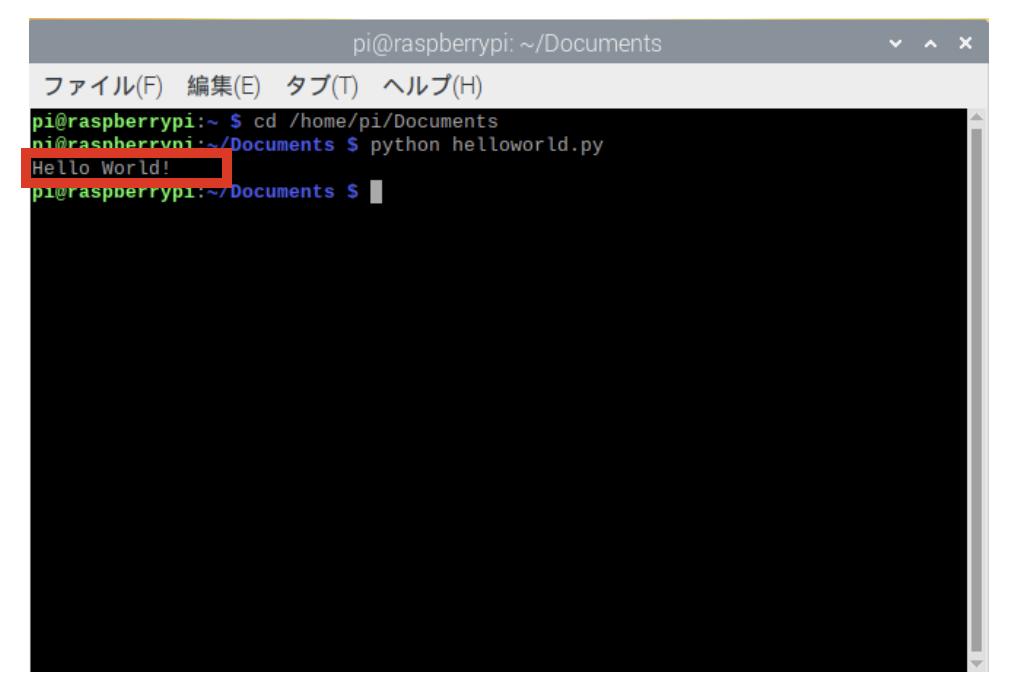 Pythonの実行4