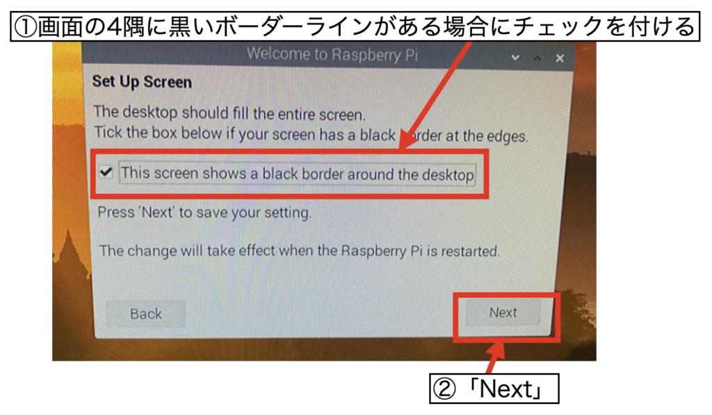 Raspberry Pi デスクトップの設定4