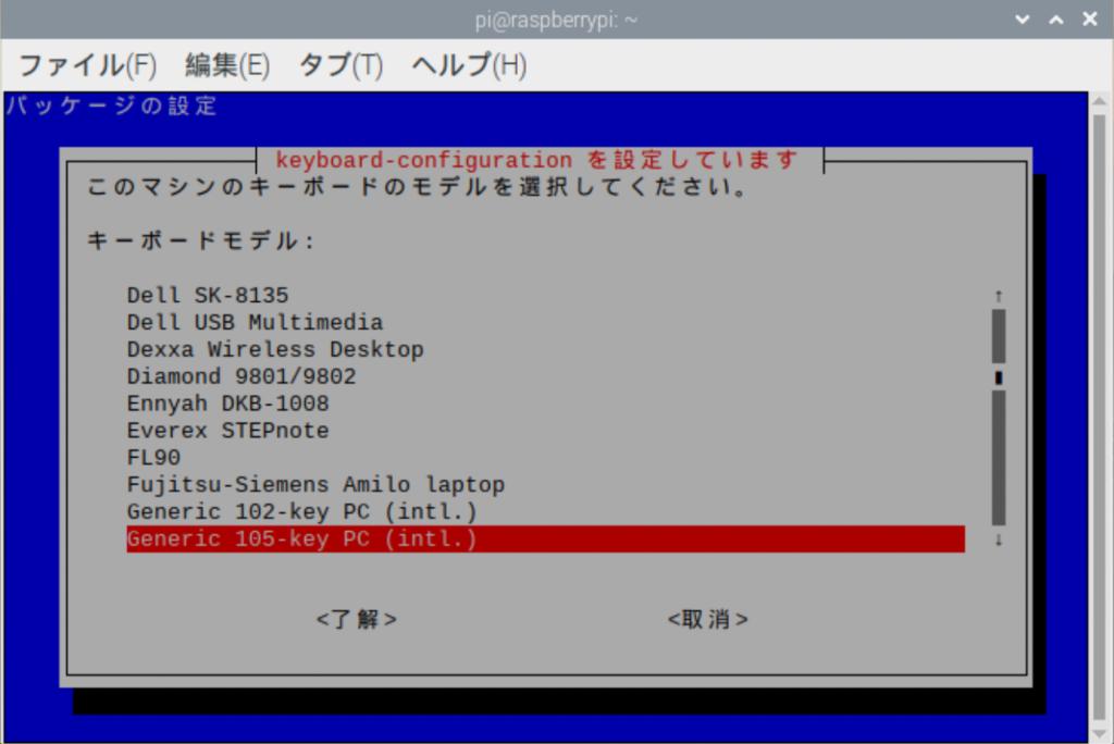 キーボード配列変更3