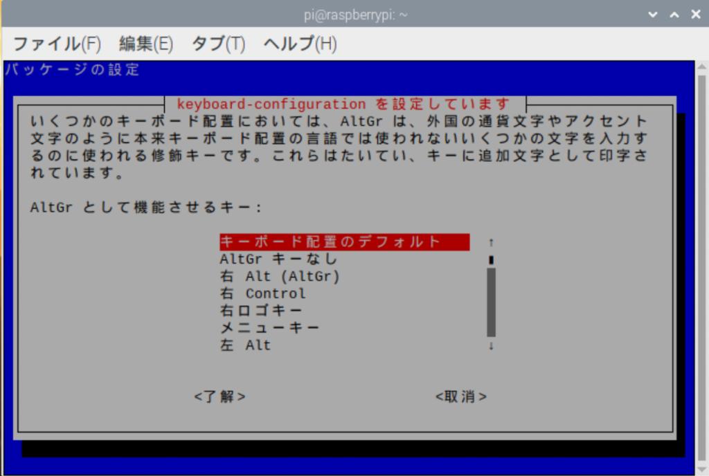 キーボード配列変更5