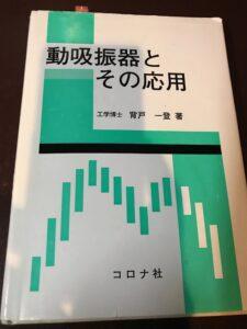 背戸一登, 動吸振器とその応用, コロナ社, 2010