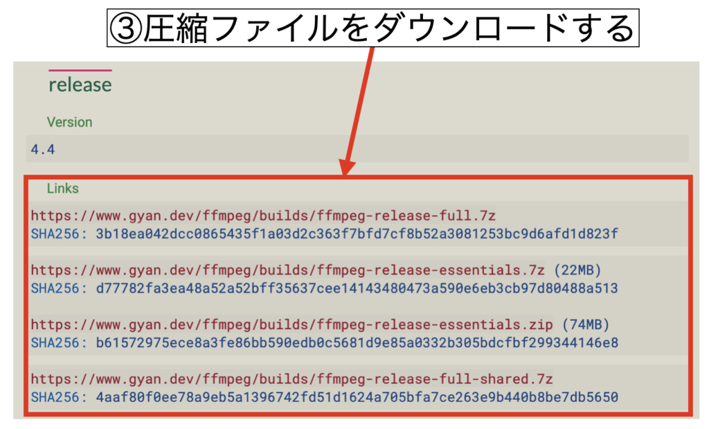 Windows版のインストール2:圧縮ファイルのダウンロード