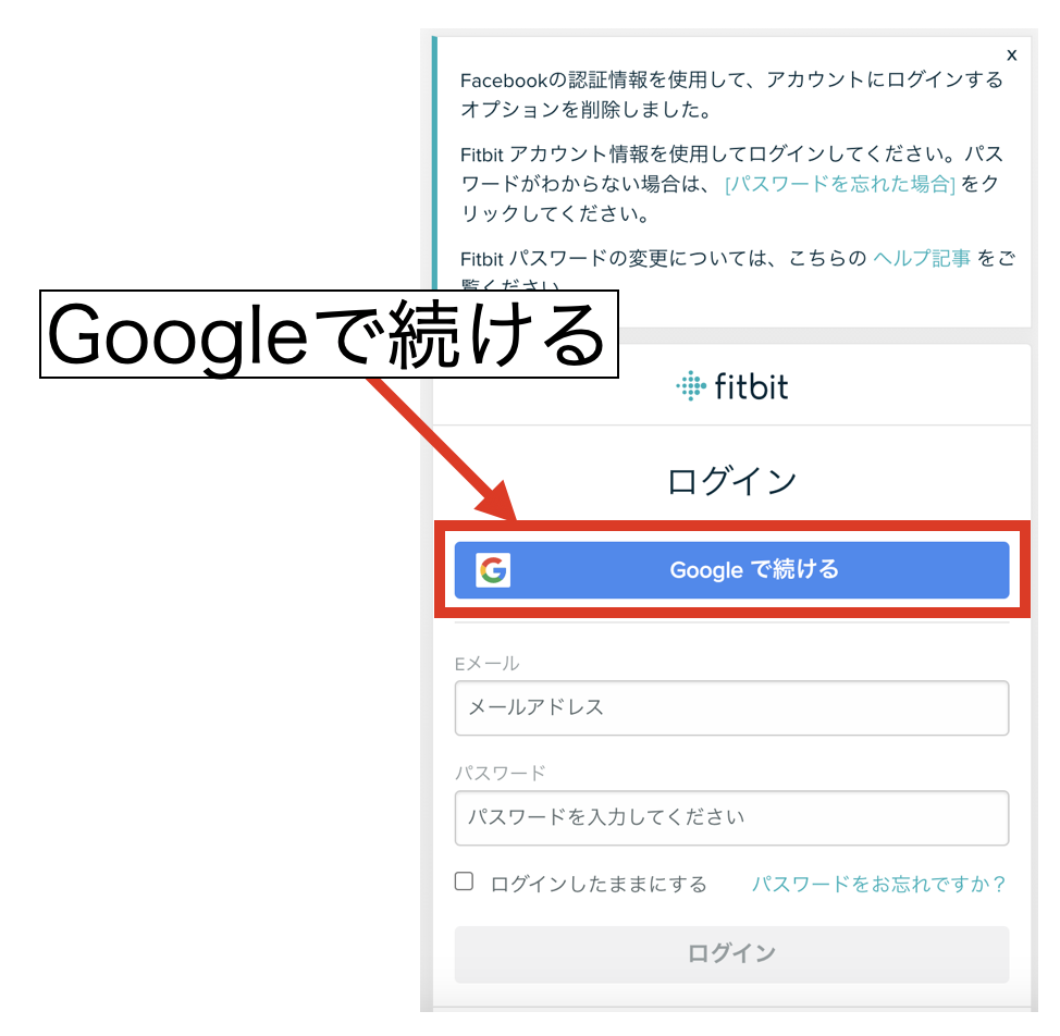 fitbitログイン(Google)